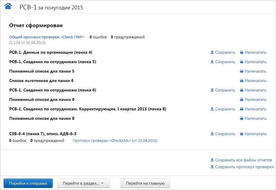 Проверочную програмку пфр 2015